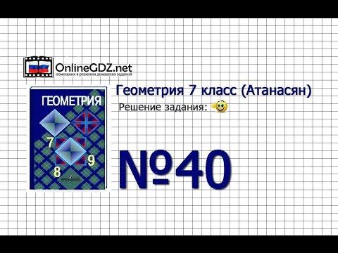 Задание № 40 — Геометрия 7 класс (Атанасян)
