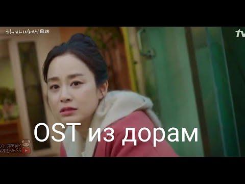 Новые OST из дорам часть 17 / New OST From Drama