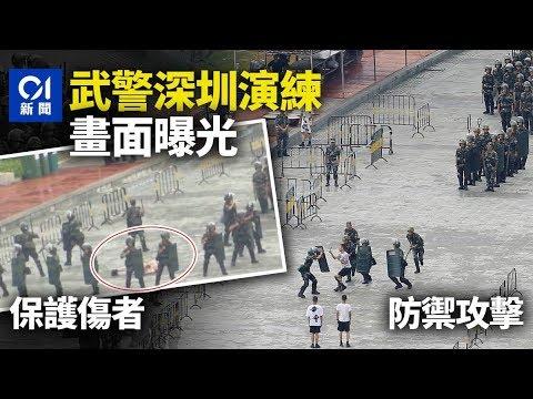 《今日點擊》武警屯兵深圳 隨時進入香港 決定權在習近平