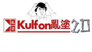 Kulfon 20 [Chiński Market]