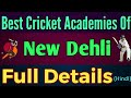 Best Cricket Academies in Dehli | Top Cricket Academy in New Dehli | Dehli Cricket Academy