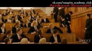 Vampire Academy - Волнение класса (отрывок из фильма)