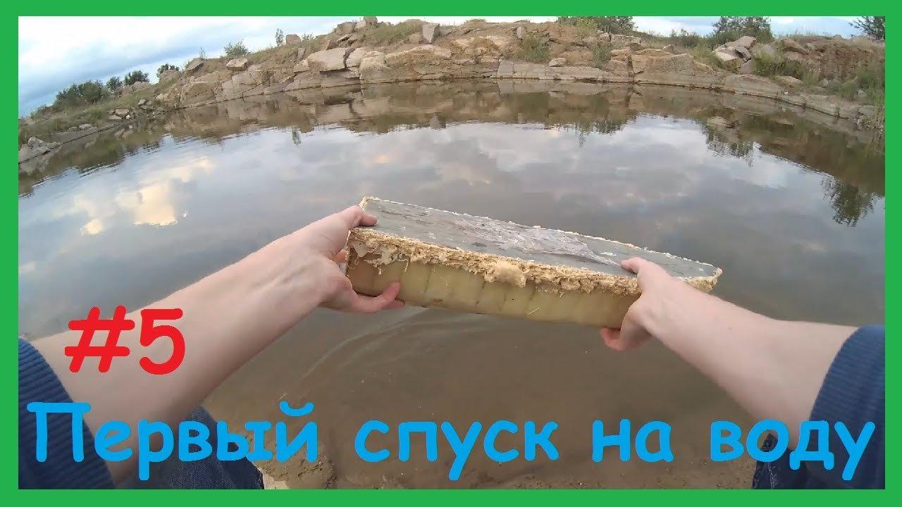 Как сделать Карповый Кораблик для завоза прикормки своими руками. Ч. 5. (Первый спуск на воду).