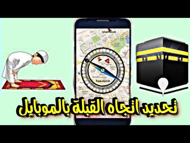 طريقة تحديد اتجاه القبلة بالهاتف في اي مكان في العالم Qibla