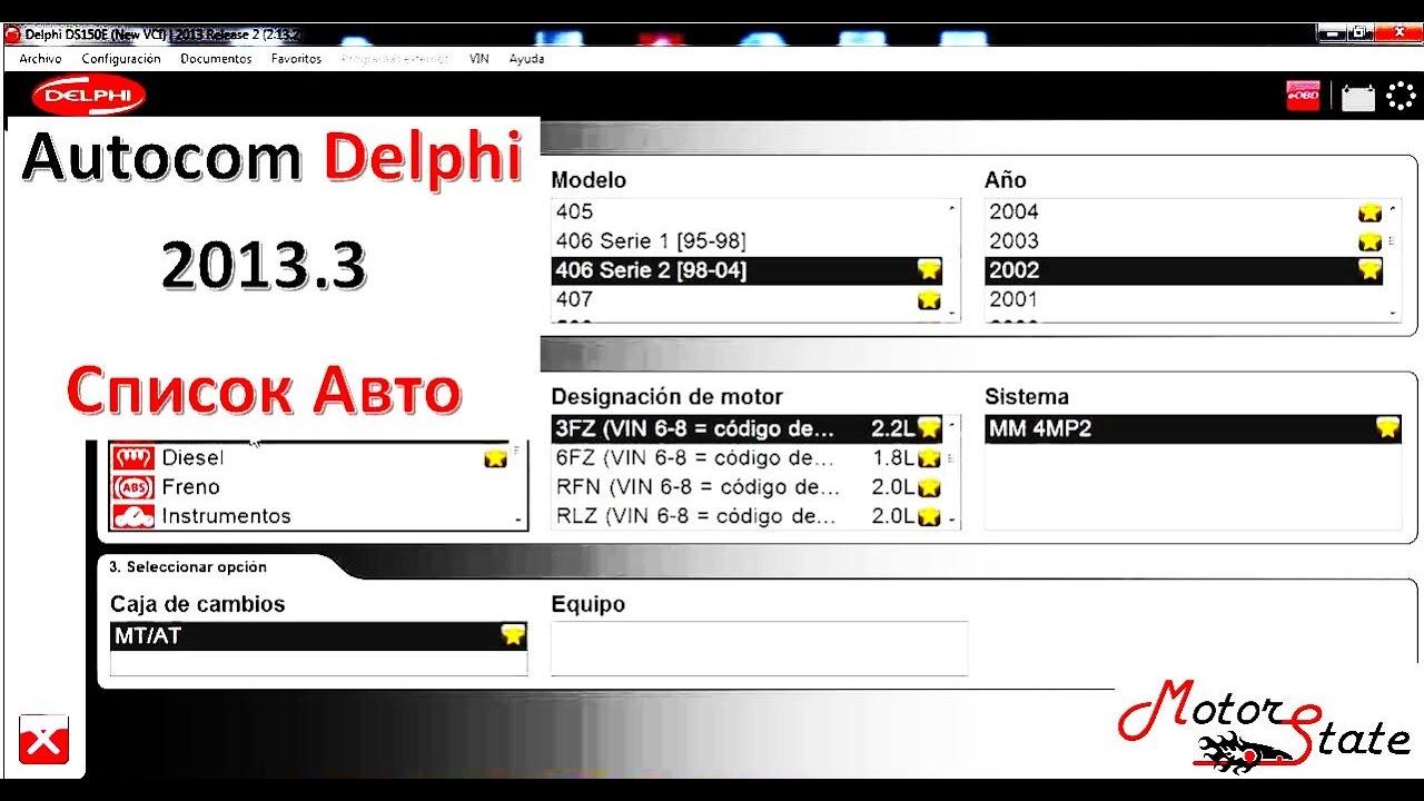 Autocom delphi 2013 3 a list of vehicles in cars program autocom delphi