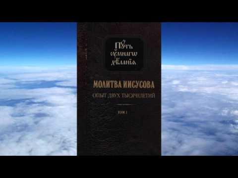 Ч.3 Николай Новиков - Молитва Иисусова. Опыт двух тысячелетий том 1
