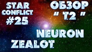Star Conflict #25 Обзор Т2. Neuron Zealot