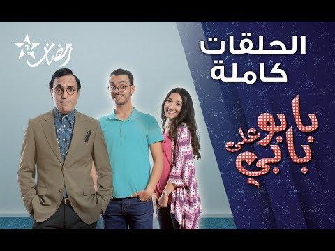 Babou Ala Babi Episodes Complets - بابو على بابي الحلقات كاملة thumbnail