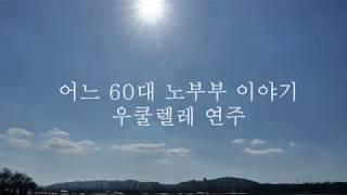 어느 60대 노부부 이야기 (우쿨렐레 연주)