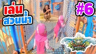 หนูยิ้มหนูแย้ม   เล่นสวนน้ำ Splash Jungle   #6 Grand West Sands (ภูเก็ต)