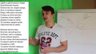 Учу сложный стих с 0. Лучшая техника по запоминанию стихов