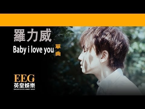 羅力威 ADASON LO《Baby I Love you》OFFICIAL官方完整版[歌詞版][HD][LYRICS][MV]