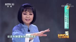 [梨园闯关我挂帅]现代京剧《杜鹃山》选段 演唱:殷秀梅  CCTV戏曲
