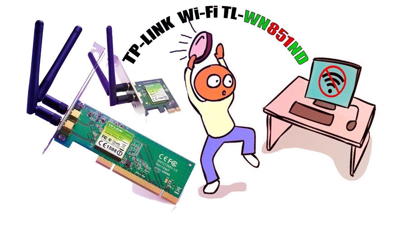 TP-LINK Wi-Fi TL-WN851ND Проблема с драйвером адаптера Wi-Fi - YouTube