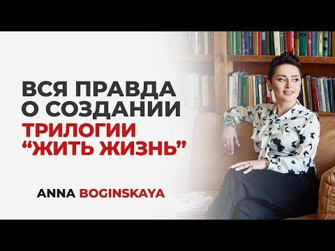 Как создавалась трилогия Жить Жизнь. Вся правда от автора Анны Богинской