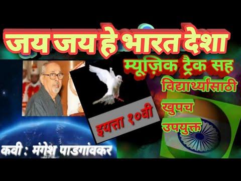 जय जय हे भारत देशा  कविता इयत्ता 10वी  ट्रैक सह  Navya  jagachi  aasha 10th by dipak  bhandekar