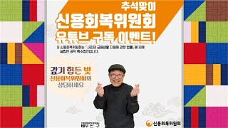 #추석명절 이벤트#신용회복위원회 유튜브 공식채널 소문내…
