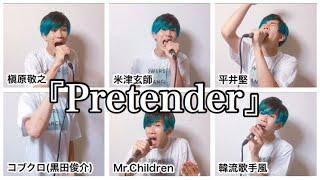『Pretender / Official髭男dism』を大物アーティスト達が歌った時の妄想。【米津玄師、平井堅、Mr.Children、槇原敬之、韓流歌手風、コブクロ(黒田俊介)】