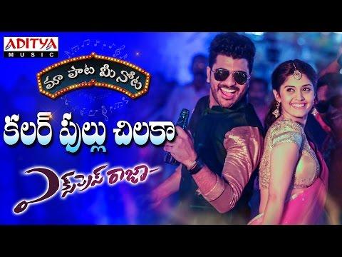 "Colorful Chilaka Full Song With Telugu Lyrics II""మా పాట మీ నోట"" II Express Raja Songs"
