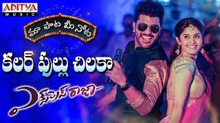 "Colorful Chilaka Full Song With Telugu Lyrics II  ""మా పాట మీ నోట"" II Express Raja Songs"