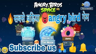 🔥Angry birds space hd🔥 Best angry bird game yet || by author of gamers