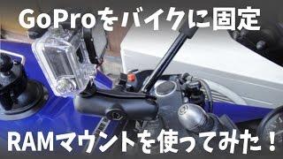 GoProHERO3 Was Attached To The Motorbike Using RAM-mount! 「GoPro HERO3をRAMマウントを使ってバイクに固定してみた!」