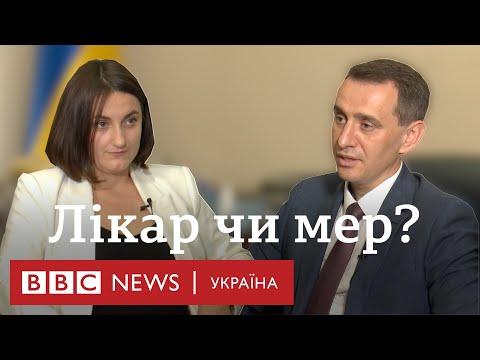 Лікар Ляшко зібрався у мери Києва. Інтерв'ю ВВС