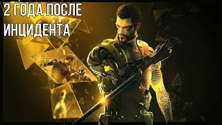 Deus Ex: Mankind Divided - Часть 1 [PS4 Pro]
