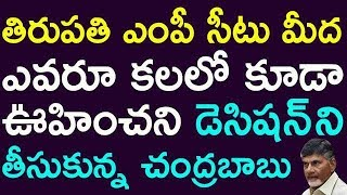 Chandrababu Shocking Decision About Tirupathi Mp Seat | Taja 30 |