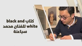 كتاب black and white للفنان محمد سباعنة