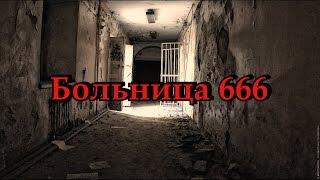 Страшилки со скримерами -  Больница 666