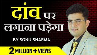 दाँव पर क्या लगाओगे ! Sonu Sharma ! for association cont 7678481813