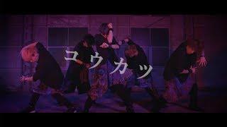 【アナタシア】コウカツ 踊ってみた【オリジナル振付】