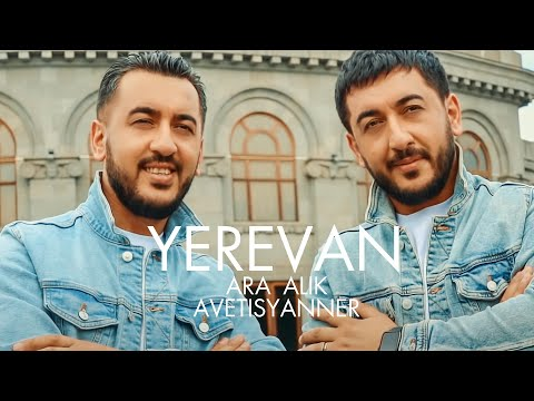 Ara Alik Avetisyanner - Yerevan // Ара Алик Аветисяннер - Ереван