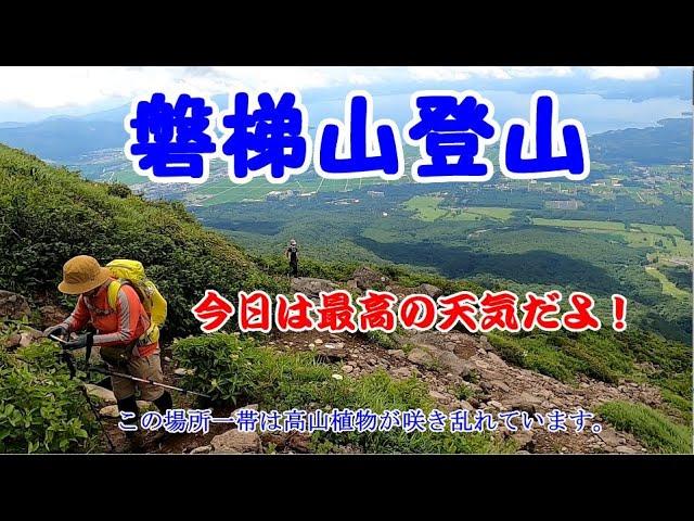天気 磐梯 山