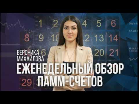 Еженедельный обзор ПАММ-счетов (13.03.2017-17.03.2017)