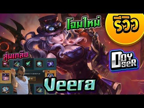 ROV:สุ่มเกลือ + รีวิว Skin Steam Punk Veera + แนวทางการเล่น