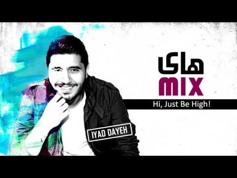 Iyad Dayeh - HighMix 2016 - إياد الداية