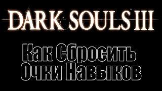 как сбросить очки навыков в Dark Souls 3