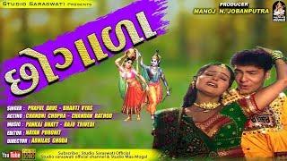 Chogada Song | છોગાળા | Full HD | Produce & Present By Studio Saraswati Junagadh