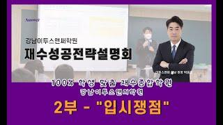 [이투스앤써 강남] 재수성공전략설명회 2부