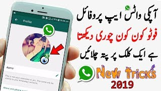 How To check Who visited and viewed your whatsapp profile picture daily 2019