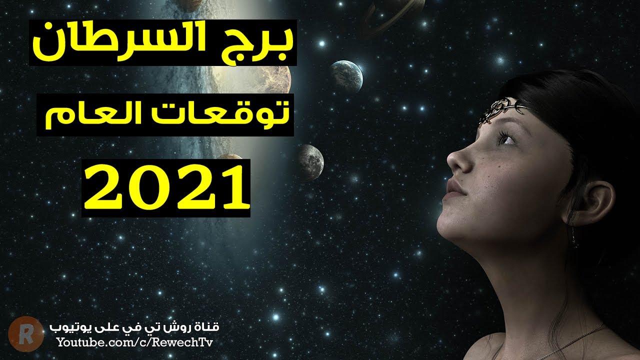 توقعات برج السرطان لعام 2021 | توقعات 2021 لمواليد برج السرطان