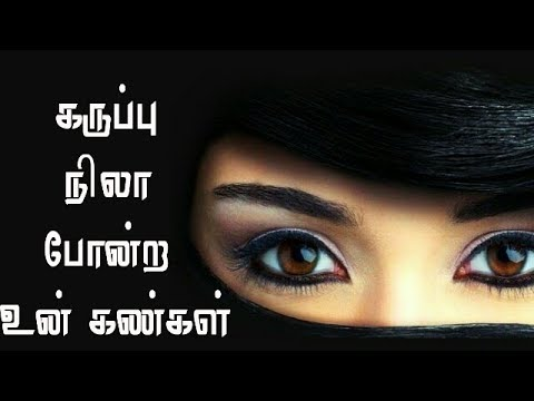 Tamil Kavithai Love Proposed For Girlfriend Tamil Kavithai Youtube