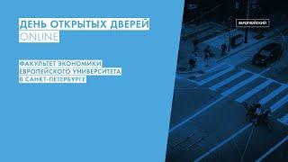День открытых дверей факультета экономики 2021/2022 учебный год