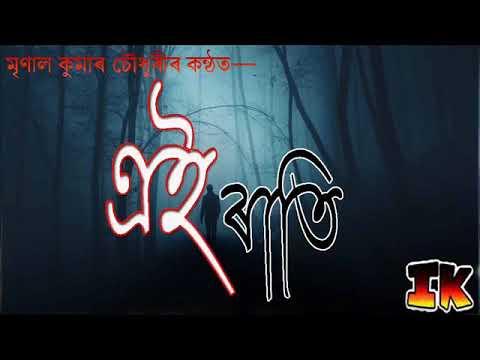এই ৰাতি    Aai Raati    মৃণাল কুমাৰ চৌধুৰী    Mrinal Kr. Choudhury
