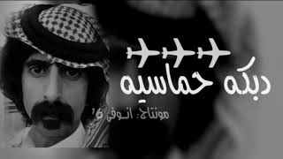 دبكه حماسيه + اقلاعيه   2019   ✈🔥