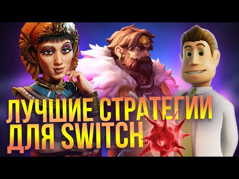 Топ лучших стратегий на Switch. Civilization, Two Point Hospital и другие хиты для Nintendo