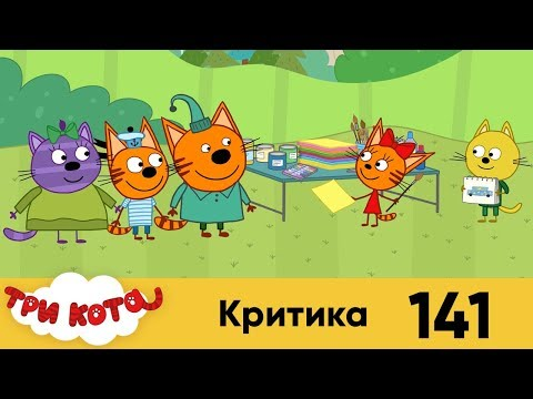 Три кота | Серия 141 | Критика
