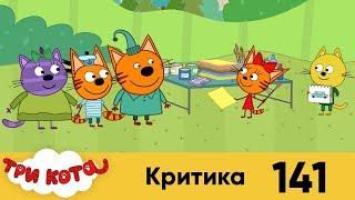 три Кота  Критика  Серия 141  Мультфильмы для детей